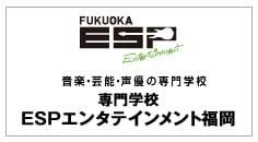 音楽・芸能・声優の専門学校 専門学校ESPエンタテインメント福岡