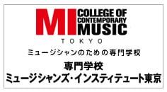 ミュージシャンのための専門学校 専門学校ミュージシャンズ・インスティテュート東京