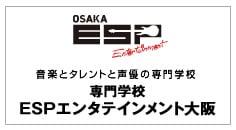 音楽とタレントと声優の専門学校 専門学校ESPエンタテインメント大阪
