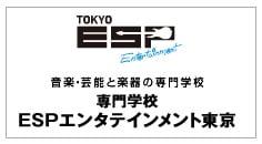 音楽・芸能と楽器の専門学校 専門学校ESPエンタテインメント東京