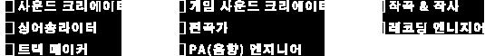 □ サウンドクリエイター □ ゲームサウンドクリエイター □ 作曲家・作詞家 □ シンガーソングライター □ アレンジャー □ レコーディングエンジニア □ トラックメイカー □ PAエンジニア