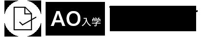 AO入学WEBエントリー受付中