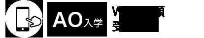 AO入学WEB出願受付中
