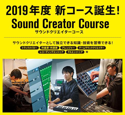 2019年度新コース誕生!Sound Creator Course サウンドクリエイターとして独立できる知識・技術を習得できる!トラックメイカー、作曲家、作詞家、アレンジャー、ゲームサウンドクリエイター、レコーディングエンジニア、PAエンジニア