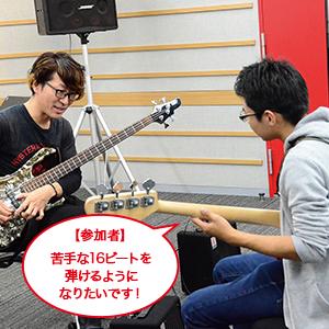 【参加者】苦手な16ビートを弾けるようになりたいです!