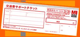 交通費サポートチケット