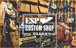 ESP CUSTOM SHOP OSAKA