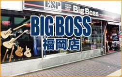 BigBoss 福岡店