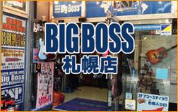 BigBoss 札幌店