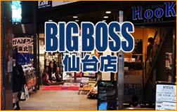 BigBoss 仙台店