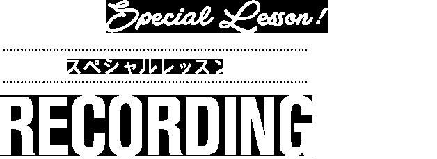スペシャルレッスン!RECORDING 各コース限定6名