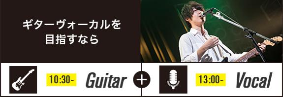 ギターヴォーカルを目指すなら 10:30-Guitar + 13:00-Vocal