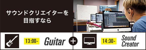 サウンドクリエイターを目指すなら 13:00-Guitar + 14:30-SoundCreator