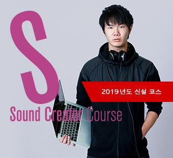 Soundcreator