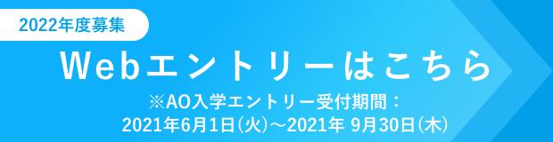 2022年度募集 Webエントリーはこちら