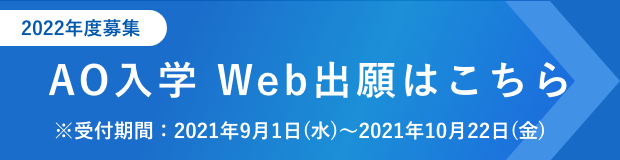 2022年度募集 AO入学 Web出願はこちら