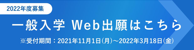 2022年度募集 一般入学 Web出願はこちら