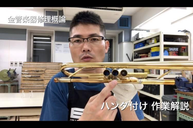 金管楽器修理概論