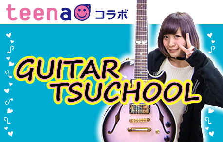 GUITAR TSUCHOOL