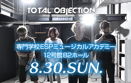 TOTAL OBJECTION サマーセミナー